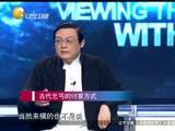 《老梁观世界》 20150528 丐帮也有江湖