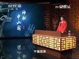 《百家讲坛》 20150612 神秘中山国
