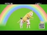 [小小智慧树]跳舞真开心《彩虹舞》