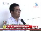 [新闻60分-杭州]浙江省文理科状元花落镇海中学