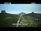 [探索发现]《东方帝王谷》 唐朝帝陵园