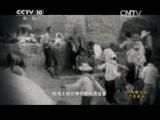 [探索发现]《东方帝王谷》 宝鸡石鼓山发现西周早期墓葬