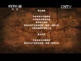 《探索发现》 20150626 《东方帝王谷》 第四集 饮马黄河