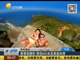 奇葩情侣 看着就腿软 情侣843米高悬崖拍照