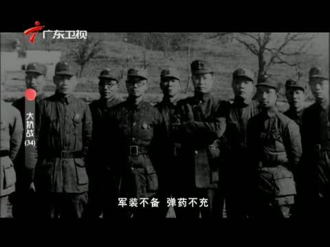 《大抗战》 第三十四集 新四军挺进华中敌后战场 00:24:58