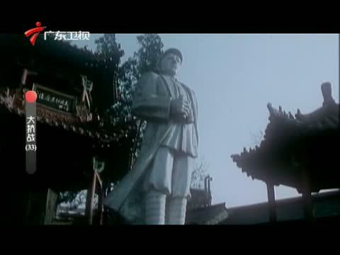 《大抗战》 第三十三集 华北抗日根据地的坚持 00:24:51