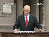 《百家讲坛》 20150702 《党史故事100讲》之首译宣言 传播真理