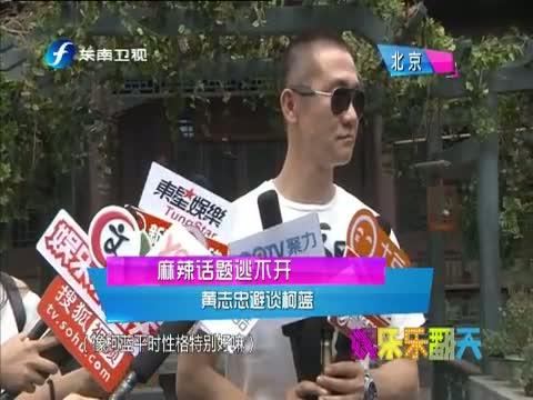 [娱乐乐翻天]麻辣话题逃不开:黄志忠避谈谈柯蓝