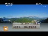 《美丽中国乡村行》 20150708 霍山寻宝之旅