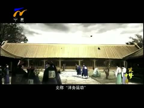 《筑梦中国 中华民族复兴之路》 第一集 风雨如磐