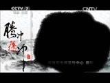 《百战经典》 20150711 腾冲腾冲 第一集 荣辱怒江边