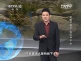 《地理中国》 20150714 新疆好地方·金山神水(中)