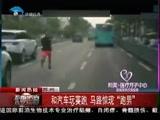 """[都市零距离]苏州:和汽车玩赛跑 马路惊现""""跑男"""""""