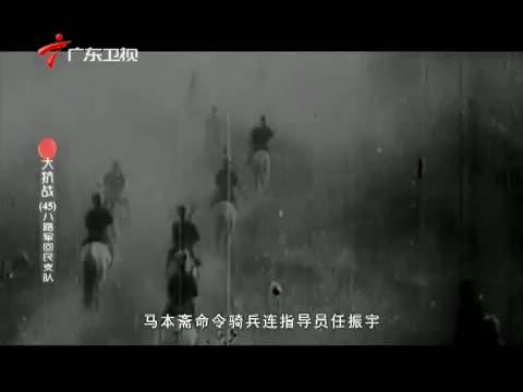 《大抗战》 第四十五集 八路军回民支队 00:24:56