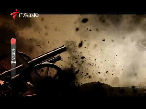 《大抗战》 第四十六集 山西新军的建立与发展 00:24:48