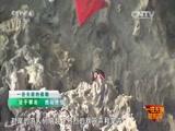 [远方的家]一往无前的假期 挑战极限的旅行:徒手攀岩 挑战绝壁