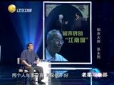《老梁观世界》 20150731 相声大师 张永熙
