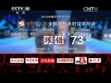 《2015中国汉字听写大会》 20150807 复赛第四场