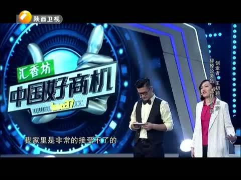 《中国好商机》 20150806