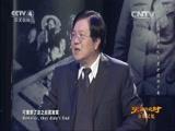 台海记忆:铁道游击队千里护送刘少奇 天涯共此时 2015.08.11 - 中央电视台 00:41:44