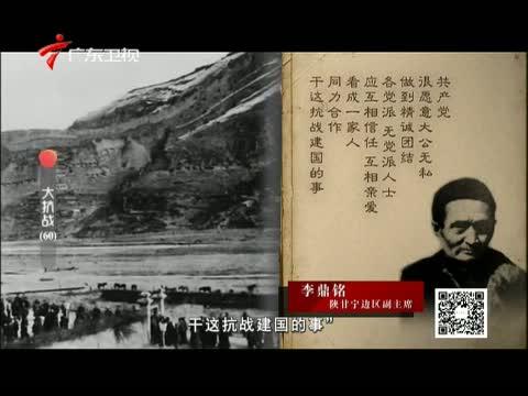 《大抗战》 第六十集 抗日根据地的政治建设 00:24:52