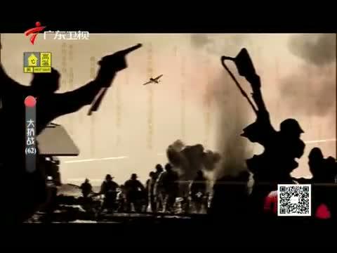 《大抗战》 第六十二集 抗日根据地的文化建设 00:24:21
