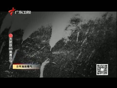 《大抗战》 第六十三集 南昌战役 00:24:56
