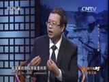 台海记忆:抗战名将 聂荣臻 天涯共此时 2015.09.05 - 中央电视台 00:41:44