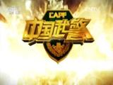 《中国武警》 20150913 中国武警基层纪事之山花盛开的时候