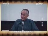 《人物》先生 南怀瑾(上)