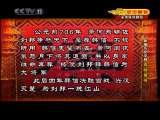 京剧 成败萧何 1-3