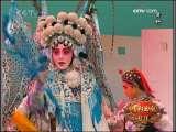 京剧《杨门女将》选段 -春节戏曲晚会精选