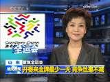 晚间新闻 2009-10-23