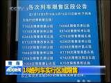 晚间新闻 2010-01-25