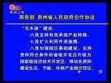 贵州新闻联播 2010-03-09