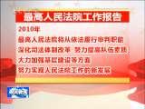 晚间新闻 2010-03-11