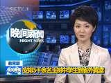 晚间新闻 2010-05-19