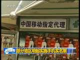 晚间新闻 2010-08-31