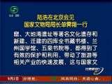 甘肃新闻 2010-09-02