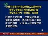 甘肃新闻 2010-09-04