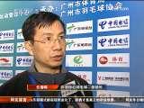 [视频]羽毛球职业联赛 广州、青岛先行一步