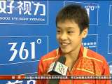 [视频]明星赛名将落马 小将张雁全称霸十米台
