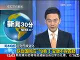 新闻30分 2009-12-07