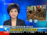 新闻30分 2010-08-11