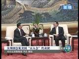 新闻联播 2009-12-10 21:00