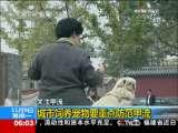 朝闻天下 2009-11-09 06:00