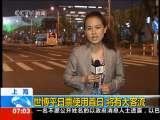 朝闻天下 2010-05-04 07:00