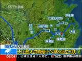 朝闻天下 2010-07-20 06:00