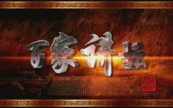 2010年百家讲坛 大全 - 铜雀台 - .