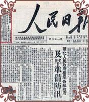 二十三:上海军管会接管大中华唱片厂